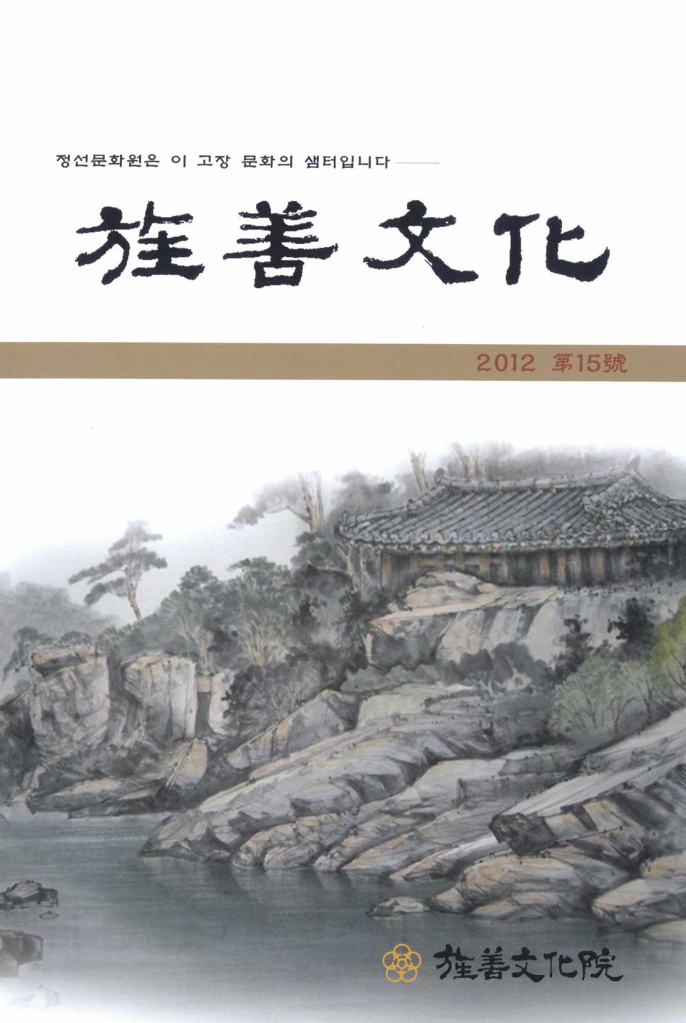 정선문화원은 이 고장 문화의 샘터입니다. 정선문화 2012 제15호