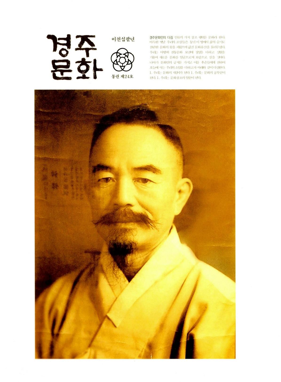 경주문화 이천십팔년 통권 제24호