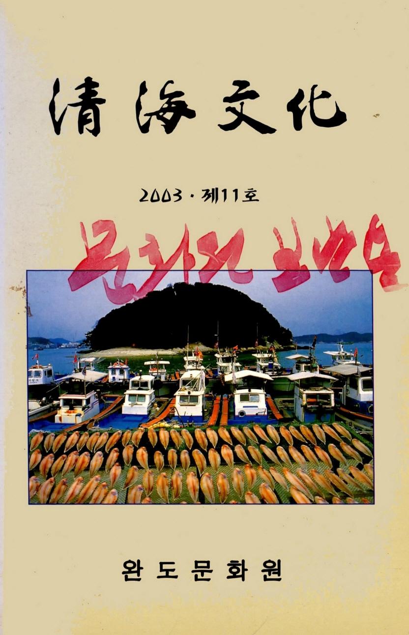 청해문화 2003 제11호