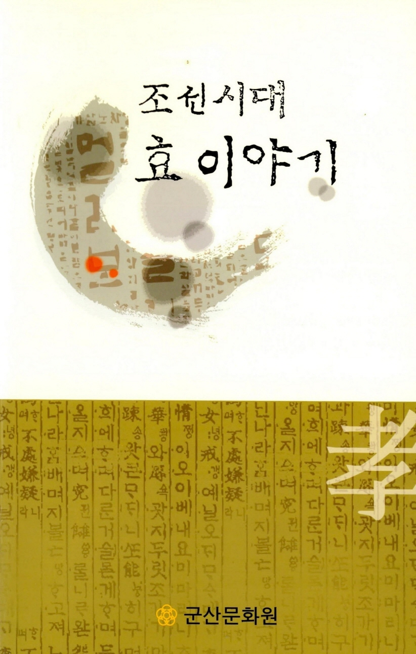 조선시대 효 이야기
