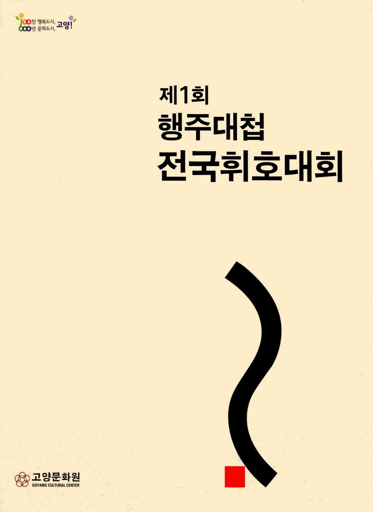 제1회 행주대첩 전국휘호대회