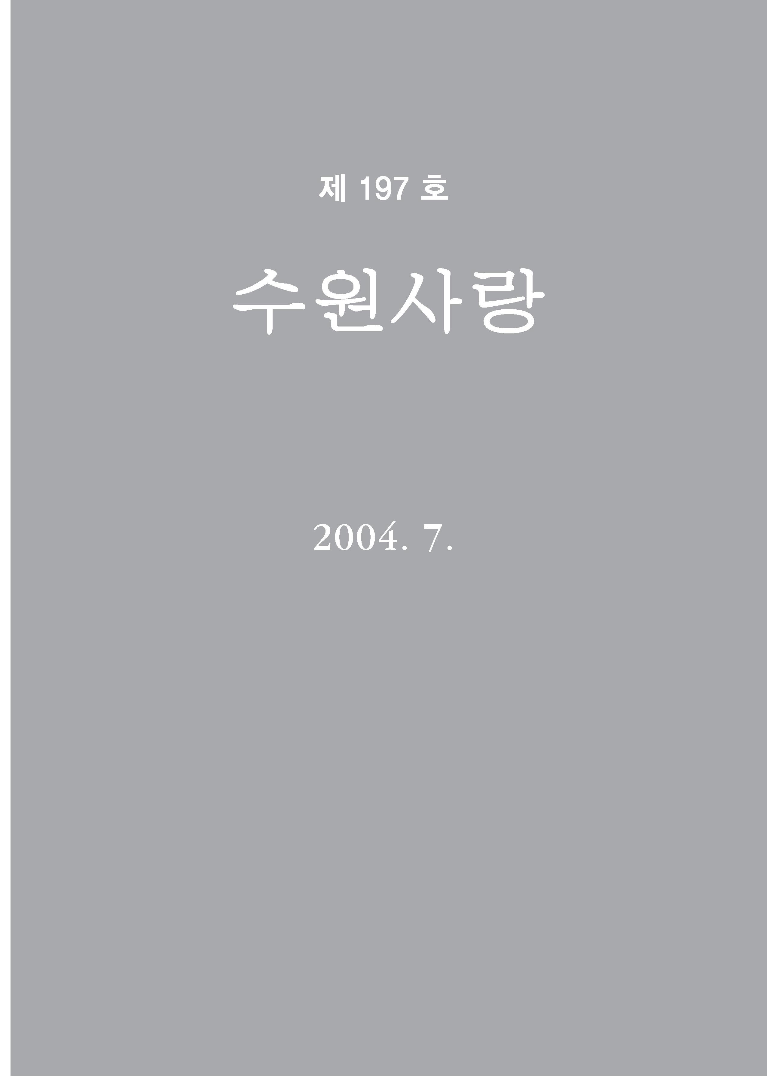 수원사랑 197호