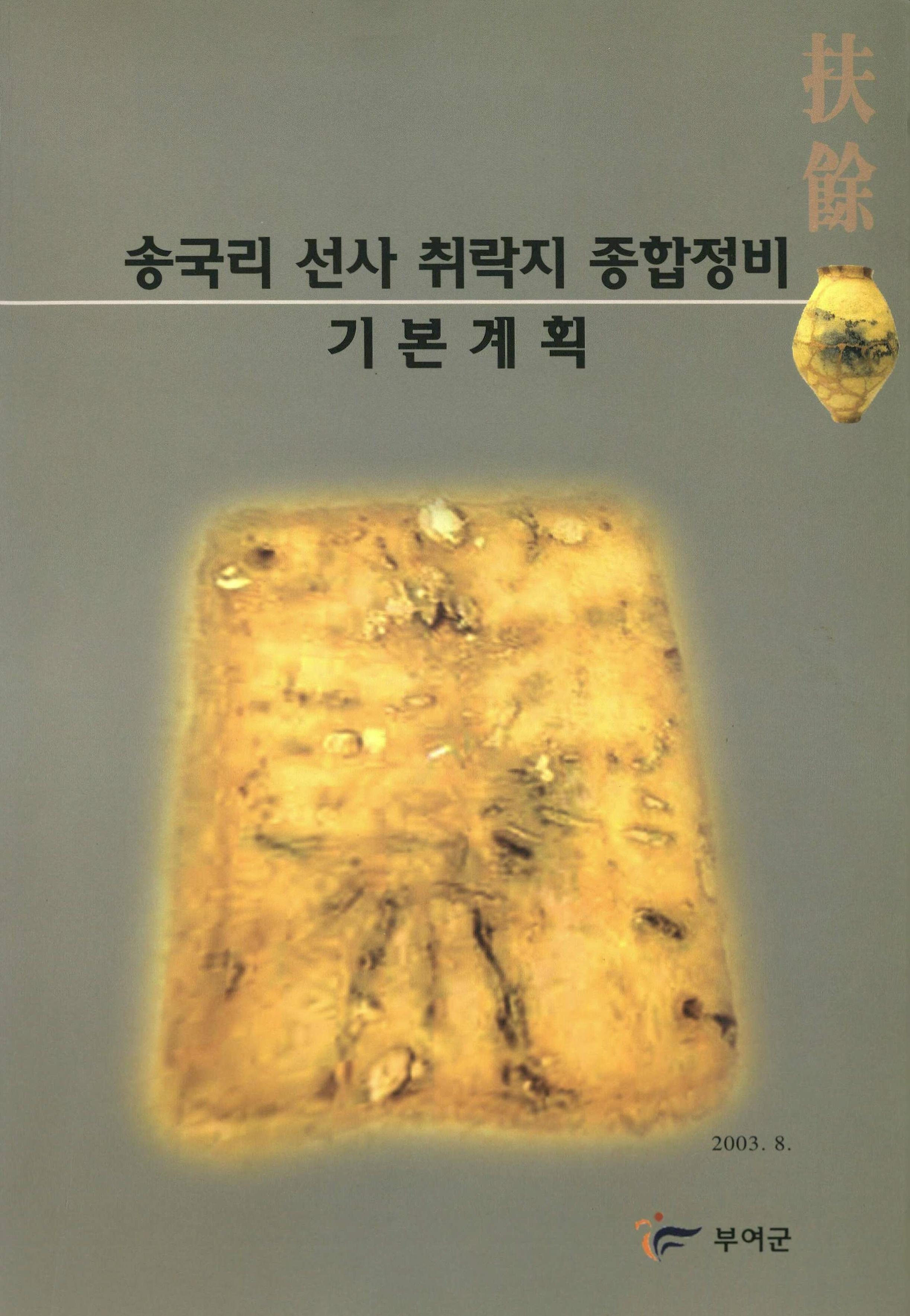 송국리 선사취락지정비 종합정비 기본계획