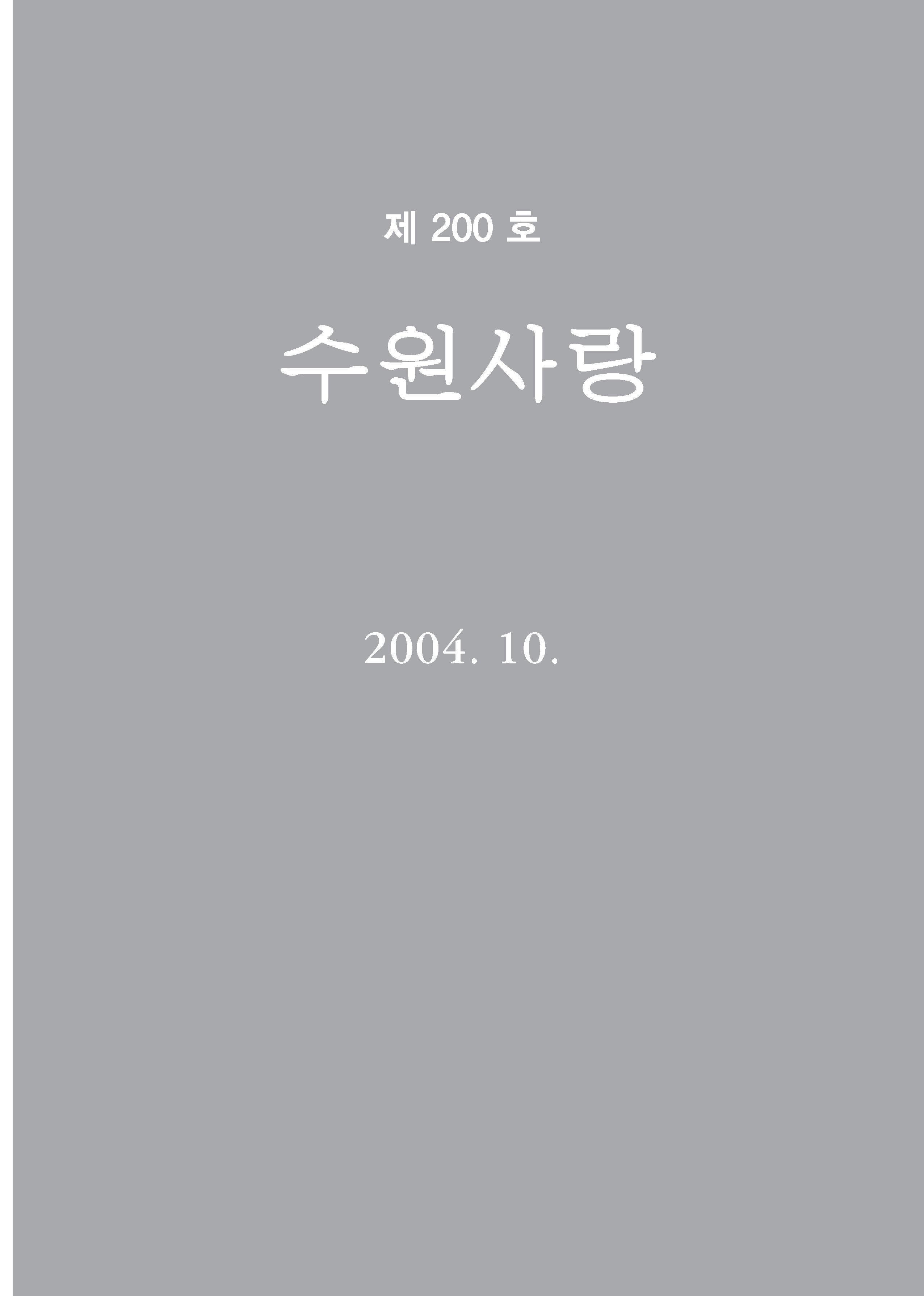 수원사랑 200호