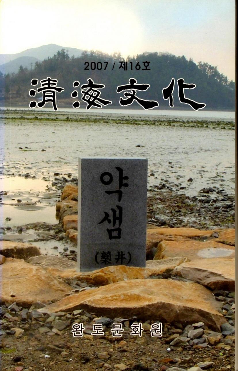 청해문화 2007 제16호