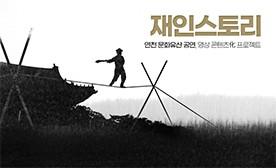 연천 문화유산 공연, 영상 콘텐츠化 프로젝트 '재인스토리'