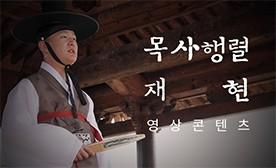 목사행렬 재현 영상 콘텐츠