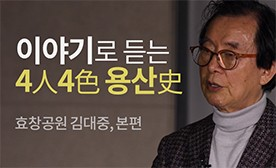 이야기로 듣는 4人4色 용산史 (효창공원 김대중, 본편)