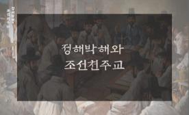정해박해와 조선천주교