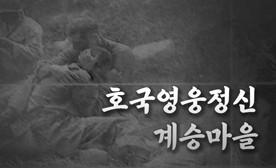 호국영웅정신 계승마을