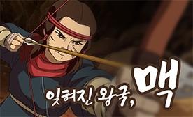 잊혀진 왕국,맥 (애니메이션)