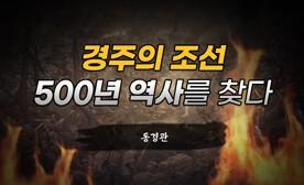 조선의 경주 500년 역사를 찾다 '동경관'