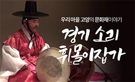 우리 마을 고양의 문화재이야기 '경기 소리 휘몰이잡가'
