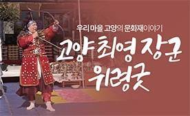 우리 마을 고양의 문화재이야기 '고양 최영 장군 위령굿'