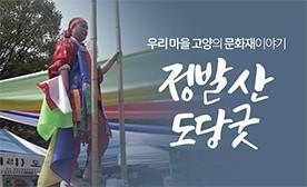 우리 마을 고양의 문화재이야기 '정발산 도당굿'
