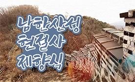 남한산성 현절사 제향식