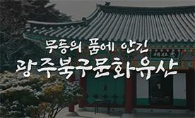 무등의 품에 안긴 광주북구문화유산