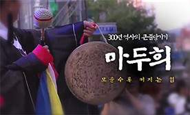 300년 역사의 큰줄당기기 마두희 '모을수록 커지는 힘'