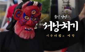 울산 병영 서낭치기 '어우러짐의 미학'