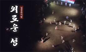 동래읍성역사축제 실경뮤지컬 '외로운 성'