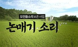 모전들소리 보존 사업 '논매기 소리'