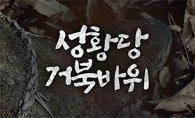 봉화 문화 이야기 '성황당 거북바위'