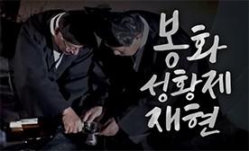 봉화 문화 이야기 '봉화 성황제 재현'