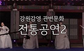 강원감영 관변연회문화 전통공연 2