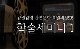 강원감영 관변문화 복원의 방향 학술세미나 1