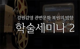 강원감영 관변문화 복원의 방향 학술세미나 2