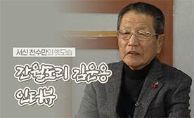 간월도리 김운용 인터뷰