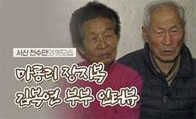 마룡리 장지복 김복연 부부 인터뷰