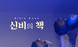 Bible Road 신비의 책