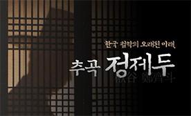 한국 철학의 오래된 미래, 추곡 정제두