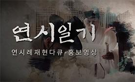 연시일기 연시례(延諡禮) 재현 홍보영상