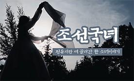 조선국녀, 정유재란 때 끌려간 한 소녀이야기
