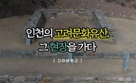 인천의 고려문화유산, 그 현장을 가다 '고려왕릉군'