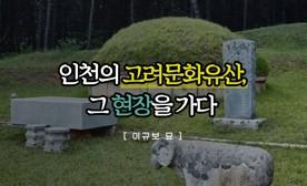 인천의 고려문화유산, 그 현장을 가다 '이규보 묘'