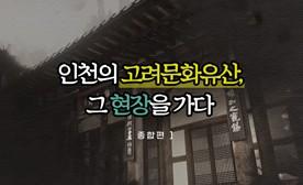 인천의 고려문화유산, 그 현장을 가다 (종합편)