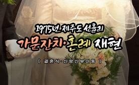 1975년 제주도 선흘리 가문잔치·혼례 재현 '결혼식·신랑신부이동'
