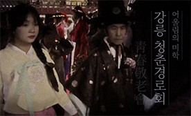 어울림의 미학, 강릉 청춘경로회
