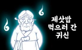 풍자와 해학이 있는 삶 (4) 제사밥 먹으러 간 귀신