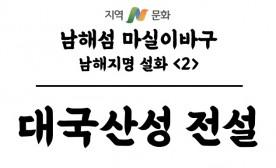 남해지명 설화 (2) 대국산성