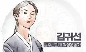 광주근현대 여성운동가(1) 김귀선