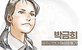 광주근현대 여성운동가(2) 박금희