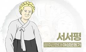 광주근현대 여성운동가(5) 서서평