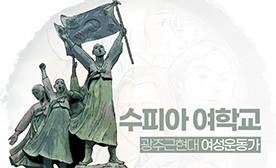 광주근현대 여성운동가(7) 수피아 여학교