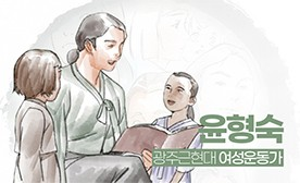 광주근현대 여성운동가(8) 윤형숙