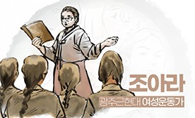 광주근현대 여성운동가(9) 조아라