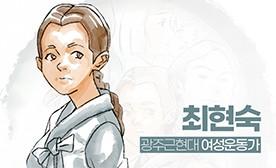 광주근현대 여성운동가(10) 최현숙